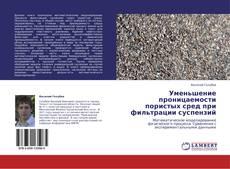 Portada del libro de Уменьшение проницаемости пористых сред при фильтрации суспензий