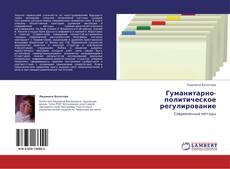 Buchcover von Гуманитарно-политическое регулирование