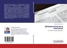Bookcover of Девиантология и теология