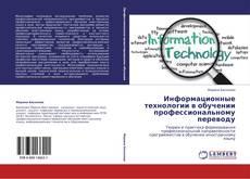 Обложка Информационные технологии в обучении профессиональному переводу