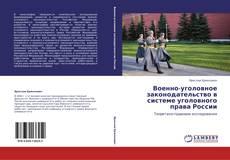 Военно-уголовное законодательство в системе уголовного права России的封面