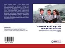 Обложка Речевой жанр портрет делового человека