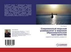 Современный морской университет в мировом образовательном пространстве kitap kapağı