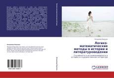 Обложка Логико-математические методы в истории и литературоведении