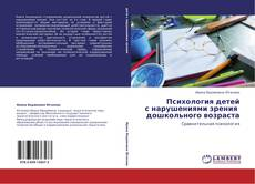 Buchcover von Психология детей   с нарушениями зрения    дошкольного возраста