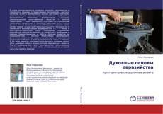Bookcover of Духовные основы евразийства