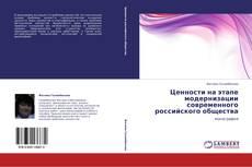 Copertina di Ценности на этапе модернизации современного  российского общества