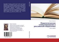 Borítókép a  Педагогическое стимулирование в российской педагогике - hoz
