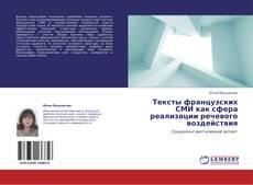 Bookcover of Тексты французских СМИ как сфера реализации речевого воздействия
