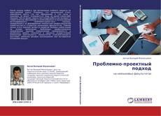 Проблемно-проектный подход kitap kapağı