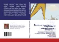 Buchcover von Технология устройства покрытий из высокопрочных материалов