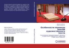 Couverture de Особенности перевода реалий художественного текста