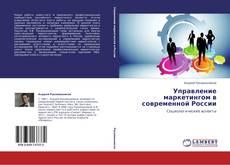 Portada del libro de Управление маркетингом в современной России