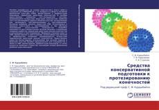 Bookcover of Средства консервативной подготовки к протезированию конечностей