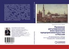 Bookcover of Правовое регулирование иностранного предпринимательства в России