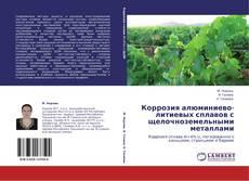 Bookcover of Коррозия алюминиево-литиевых сплавов с щелочноземельными металлами