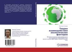 Обложка Теория взаимодействия экологических факторов