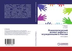 Borítókép a  Психологический аспект работы с осужденными в России - hoz