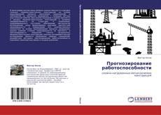 Bookcover of Прогнозирование работоспособности