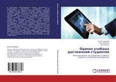 Bookcover of Оценка учебных достижений студентов