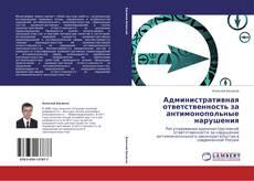 Bookcover of Административная ответственность за антимонопольные нарушения