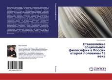 Обложка Становление социальной философии в России второй половины 18 века