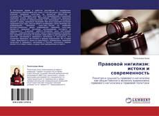 Bookcover of Правовой нигилизм: истоки и современность