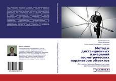 Обложка Методы дистанционных измерений геометрических параметров объектов