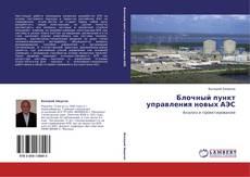 Bookcover of Блочный пункт управления новых АЭС