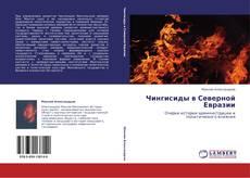Обложка Чингисиды в Северной Евразии