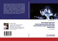 Обложка Аппаратурный спектральный анализ сигналов акустической эмиссии