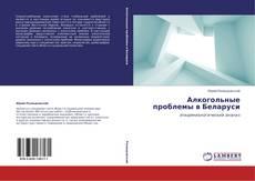 Copertina di Алкогольные проблемы в Беларуси