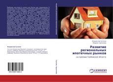 Обложка Развитие региональных ипотечных рынков