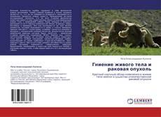 Bookcover of Гниение живого тела и раковая опухоль