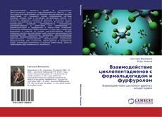 Обложка Взаимодействие циклопентадиенов с формальдегидом и фурфуролом