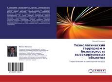 Capa do livro de Технологический терроризм и безопасность высокорисковых объектов