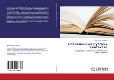Обложка Современный русский синтаксис