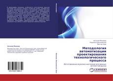 Обложка Методология автоматизации проектирования технологического процесса