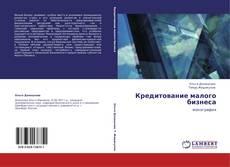 Bookcover of Кредитование малого бизнеса