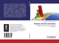 Bookcover of Новые начала анализа