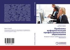 Portada del libro de Проблемы информатизации профессионального образования