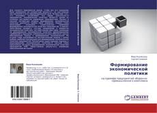 Buchcover von Формирование экономической политики