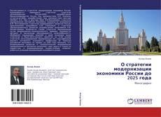 Обложка О стратегии модернизации экономики России до 2025 года