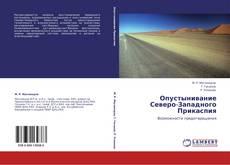 Borítókép a  Опустынивание Северо-Западного Прикаспия - hoz