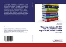 Buchcover von Формирование ИНОК как маркетинговая стратегия  развития ОУ