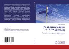 Bookcover of Профессиональное самоопределение личности