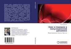 Capa do livro de Хаос и порядок в популяционной динамике