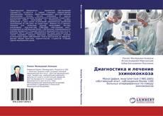 Обложка Диагностика и лечение эхинококкоза