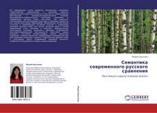 Buchcover von Семантика современного русского сравнения
