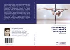 Bookcover of Балет между классикой и авангардом